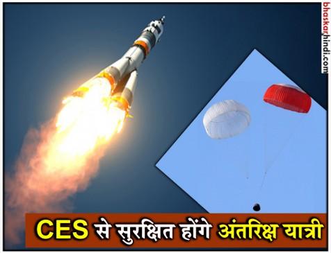अंतरिक्ष यात्रियों को बचाने के लिए ISRO ने किया Crew Escape System का परीक्षण
