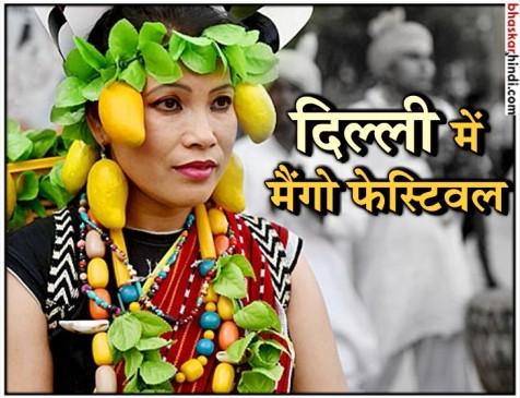दिल्ली : आम की लुप्त प्रजातियों को जीवित रखने मैंगो फेस्टिवल का आयोजन