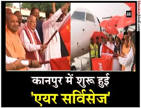 फिर से शुरू होगी कानपुर में एयर सर्विसेस, सीएम योगी ने दिखाई हरी झंडी