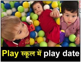 करण-करीना के बच्चों की प्ले डेट का वीडियो वायरल, जानिए क्या आपके बच्चों को भी है इसकी जरूरत