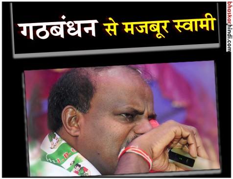 कर्नाटक: गठबंधन की सरकार पर आंसू बहा रहे कुमारस्वामी, कहा- जहर पी रहा