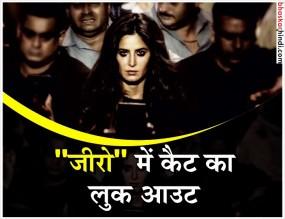 बर्थडे पर कट्रीना को जीरो का तोहफा, शाहरुख ने शेयर किया अपनी हीरोइन का लुक