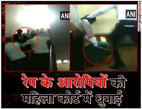 VIDEO : नाबालिग से रेप के 18 आरोपियों को वकीलों ने जमकर पीटा