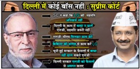 LG दिल्ली सरकार के काम में बाधा न डालें, हर मामले में सहमति जरूरी नहीं : SC