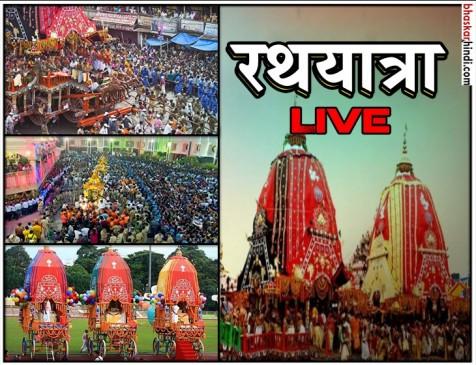 भगवान जगन्नाथ की रथयात्रा शुरू, पुरी और अहमदाबाद में उमड़ा जनसैलाब