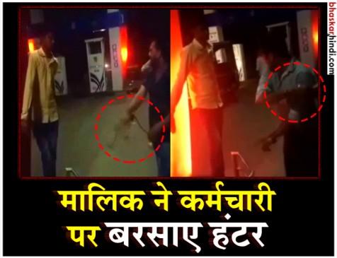मध्य प्रदेश : ड्यूटी पर नहीं आया युवक तो मालिक ने बांधकर कोड़े से पीटा
