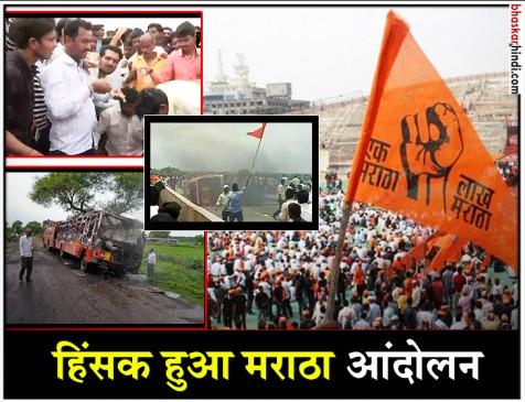 मुंबई बंद : आंदोलन और मौत के बाद बातचीत के लिए तैयार सरकार, दो विधायकों ने दिया इस्तीफा