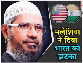 भारत के हाथ नहीं आएगा जाकिर नाईक, मलेशियाई पीएम ने सौंपने से किया इनकार