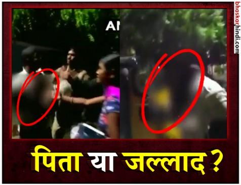 पिता की बेरहमी, पत्नी से झगड़े के बाद 3 साल के बेटे को पटका, देखें VIDEO