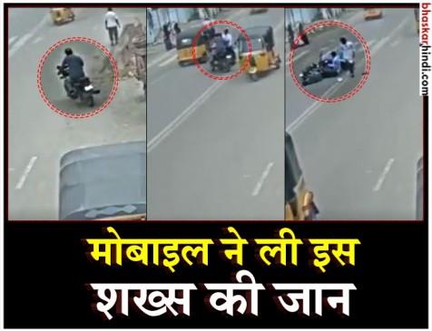 हैदराबाद: बाइक सवार को फोन पर बात करना पड़ा महंगा, हादसे में गई जान