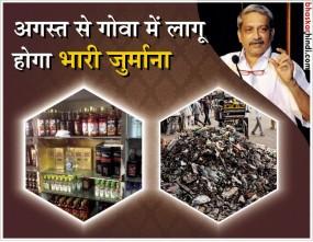 अब गोवा में सार्वजनिक स्थानों पर नहीं पी पाएंगे शराब, जल्द नोटिफिकेशन जारी करेगी सरकार