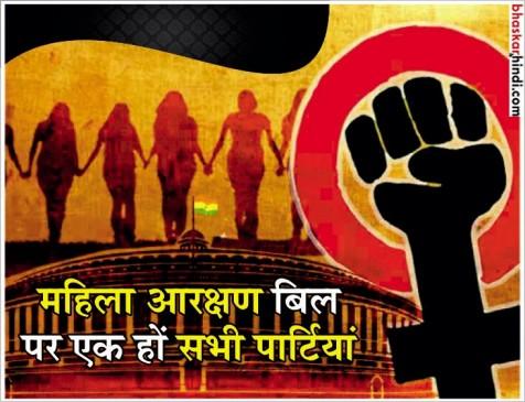 महिला आरक्षण बिल : कांग्रेस और बीजेपी दोनों को एक साथ आना चाहिए - मीनाक्षी लेखी
