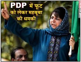 महबूबा के आरोपों पर बीजेपी का पलटवार, कहा- हम साथ नहीं होते तो कब्रिस्तान बन जाता कश्मीर