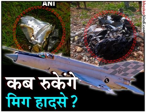 हिमाचल के कांगड़ा में क्रैश हुआ MIG-21 फाइटर जेट, पायलट की मौत