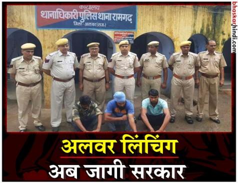 अलवर लिंचिंग : तीन दिन बाद वसुंधरा सरकार ने गलती मानी, 5 पुलिसकर्मी पर गाज