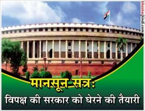 हंगामेदार हो सकता है मानसून सत्र, महिला आरक्षण के मुद्दे पर सरकार को घेरेगी कांग्रेस