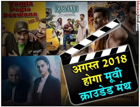 अगस्त में बॉलीवुड धमाका : साल की सबसे ज्यादा 21 फिल्में होंगी रिलीज