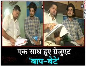 मुबंई : इसे कहते हैं पढ़ाई का जज्बा, पिता ने बेटे के साथ किया ग्रेजुएशन