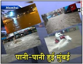 बारिश से बेहाल मुंबई, शिक्षा मंत्री ने दिए स्कूल-कॉलेज बंद करने के आदेश