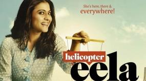 हेलीकॉप्टर ईला का नया पोस्टर रिलीज, अजय-काजोल ने ट्विटर पर किया शेयर