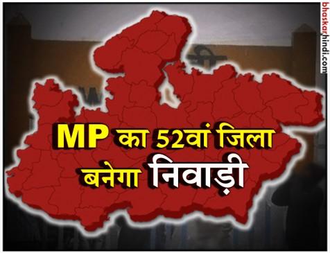 तीन ब्लॉक और एक तहसील के साथ निवाड़ी बनेगा MP का 52वां जिला!