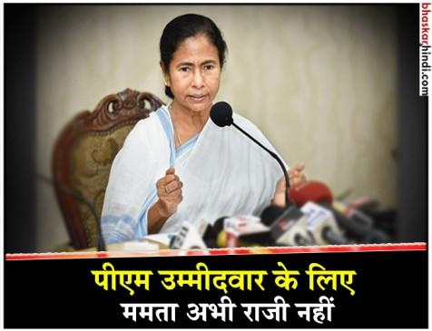 चुनाव से पहले तय न करें प्रधानमंत्री उम्मीदवार का नाम: ममता बनर्जी
