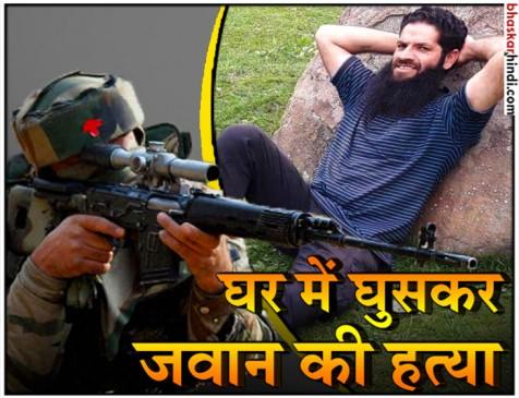 कश्मीर: आतंकियों की हिमाकत, CRPF जवान को घर में घुसकर गोली मारी