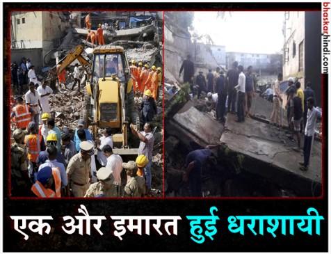 भिवंडी: 3 मंजिला इमारत गिरने से एक की मौत, कई लोगों के मलबे में दबे होने की आशंका