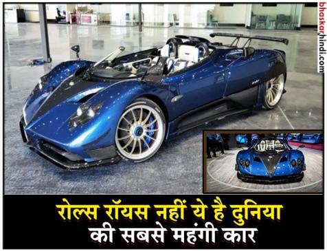 ये है दुनिया की सबसे महंगी कार, अंबानी भी नहीं खरीद सकेंगे ये कार!