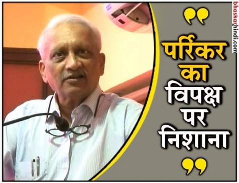 क्या राहुल गांधी को सर्जिकल स्ट्राइक में साथ लेकर जाते? : मनोहर पर्रिकर