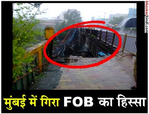 मुंबई: अंधेरी स्टेशन के पास गिरा फुटओवर ब्रिज का हिस्सा, 6 लोग घायल