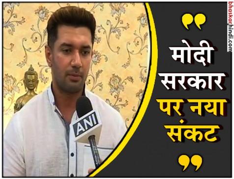 दलित एक्ट: सरकार में शामिल लोजपा को JDU का भी समर्थन
