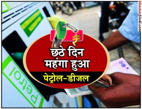 फिर बढ़े पेट्रोल-डीजल के दाम, 6 दिन में 1 रुपए महंगा हो गया पेट्रोल