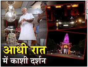 आधी रात को PM मोदी BHU में घूमें, काशी विश्वनाथ मंदिर में की पूजा