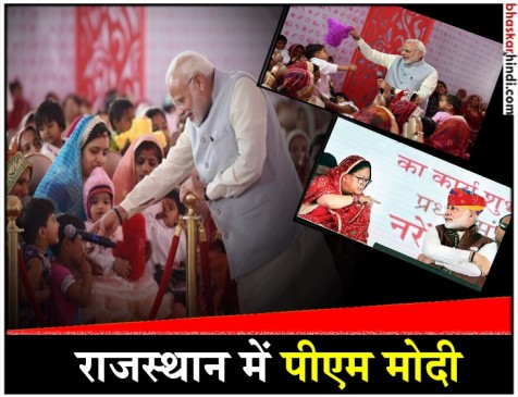 चुनावी साल में राजस्थान पहुंचे मोदी, कांग्रेस पर बोला तीखा हमला
