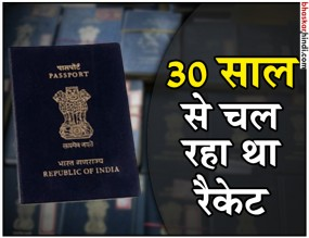 चेन्नई: फर्जी दस्तावेजों पर असली पासपोर्ट बनाने वाले गिरोह का खुलासा, 10 हिरासत में