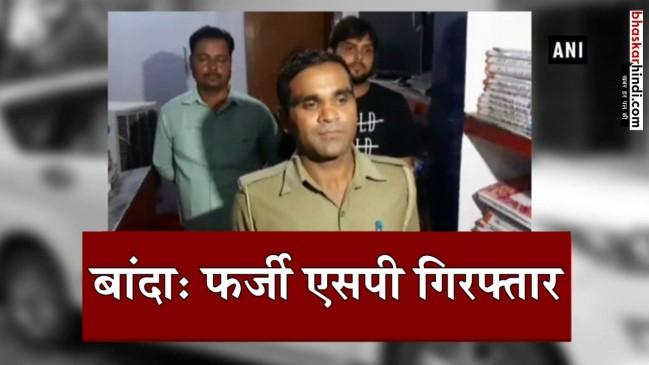 यूपी : बांदा में फर्जी एसपी समेत दाे गिरफ्तार, अवैध खनन को दे रहा था अंजाम