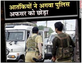 माँ की अपील के बाद पुलिस ऑफिसर को आतंकियों ने धमकी देकर छोड़ा