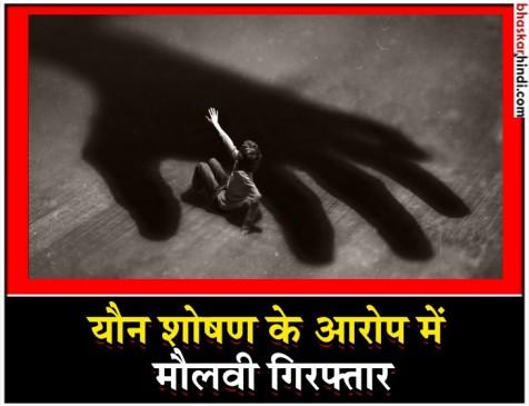 पुणे: अनाथाश्रम में बच्चों के यौन शोषण के आरोपी मौलाना रहीम को 31 जुलाई तक पुलिस कस्टडी में भेजा गया