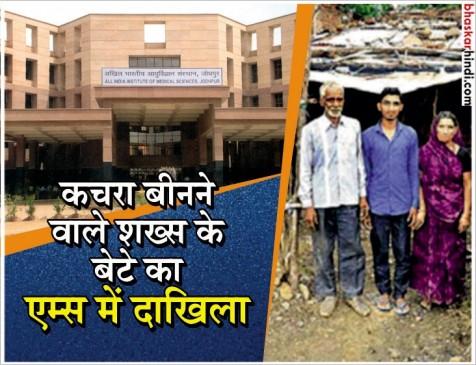 कचरा बीनने वाले शख्स का बेटा बनेगा डॉक्टर, जोधपुर एम्स में हुआ एडमिशन