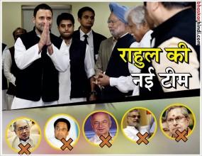 लोकसभा चुनाव के लिए ये है राहुल गांधी की नई टीम, दिग्विजय-कमलनाथ आउट