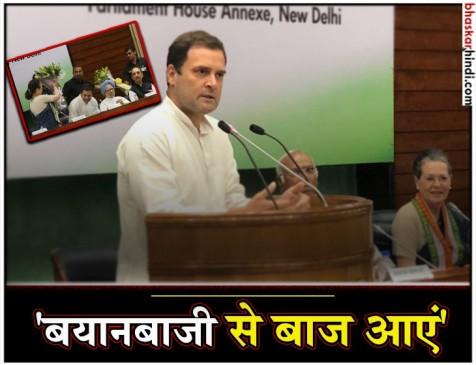 राहुल गांधी बोले- गलत बयानबाजी करने वाले पार्टी नेताओं पर करूंगा कार्रवाई