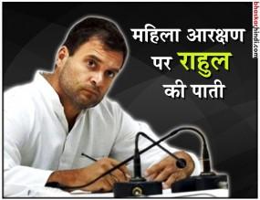 राहुल गांधी ने पीएम को लिखी चिट्ठी, संसद-विधानसभा में मिले महिलाओं को आरक्षण