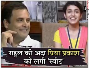 राहुल गांधी की झप्पी और आंख मारना बना इंटरनेट सनसनी