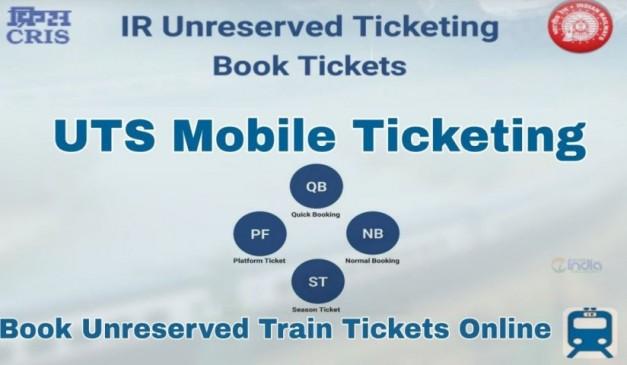 रेलवे ने लॉन्च किया नया एप, अब घर बैठें बुक कर सकते हैं जनरल टिकट