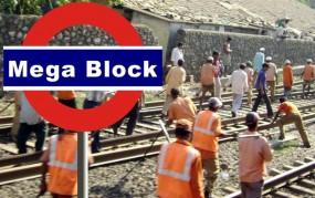 ब्लॉक के दौरान 31 जुलाई तक कटनी-सतना-कटनी के बीच चलेगी विशेष ट्रेन