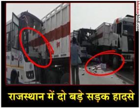 राजस्थान में दो भीषण सड़क हादसों में 12 लोगों की मौत, कई घायल