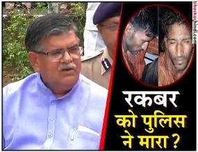 Alwar lynching: राजस्थान के गृहमंत्री बोले- पुलिस कस्टडी में हुई रकबर की मौत