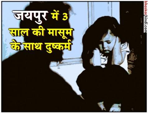 जयपुर: 3 साल की मासूम के साथ पड़ोसी ने किया रेप, FIR दर्ज