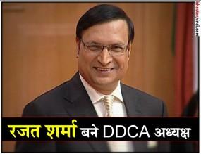 DDCA चुनाव 2018 : रजत शर्मा बने नए अध्यक्ष, 3 वर्ष का रहेगा कार्यकाल
